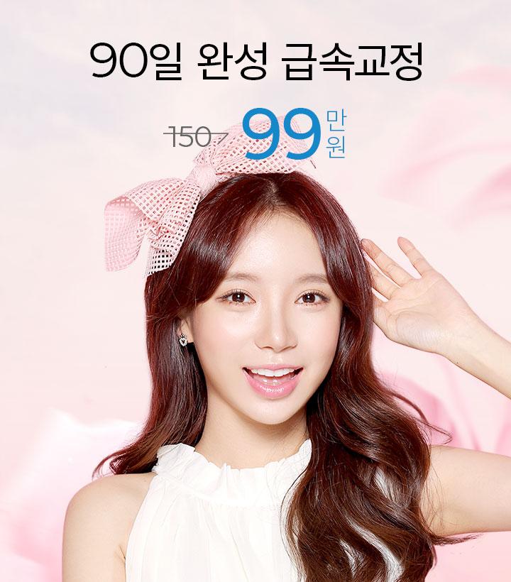 90일 완성 급속교정 99만원